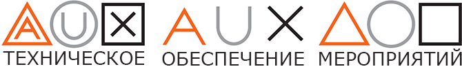 Компания AUX Technical Production